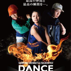 ダンス交流文化祭2016ポスター