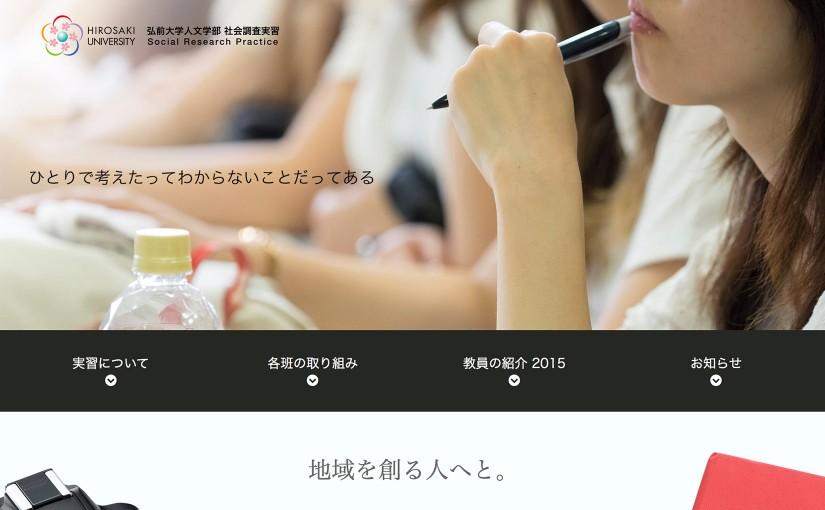 弘前大学人文学部社会調査実習ウェブサイト