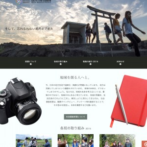 弘前大学人文学部社会調査実習ホームページ