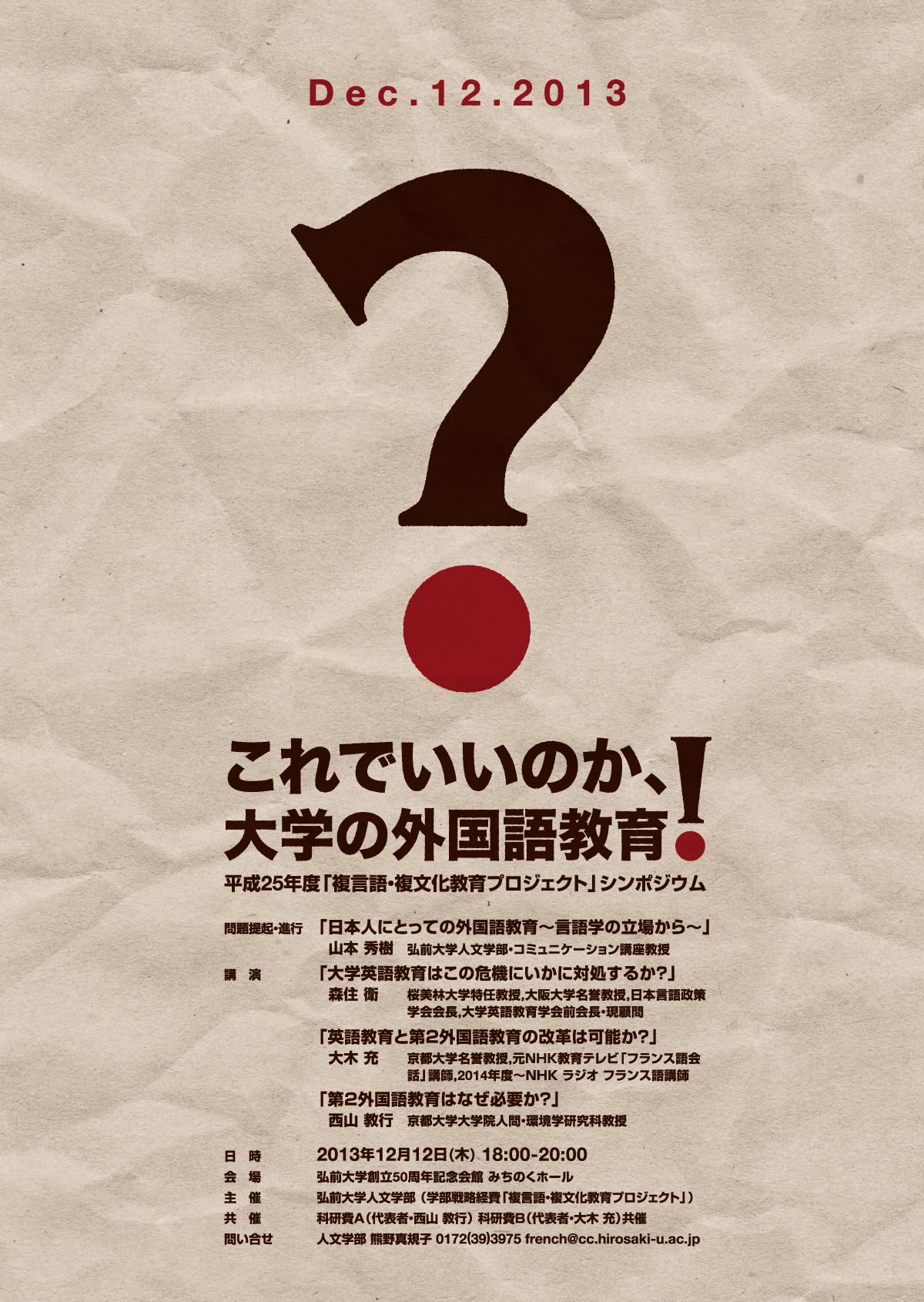 弘前大学外国語教育シンポジウム
