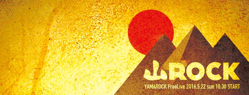 山Rock2016 ポスター