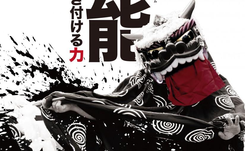 弘前大学地域未来創生プロジェクトシンポジウム ポスター