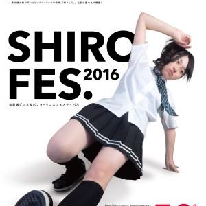 SHIROFES.2016ポスター