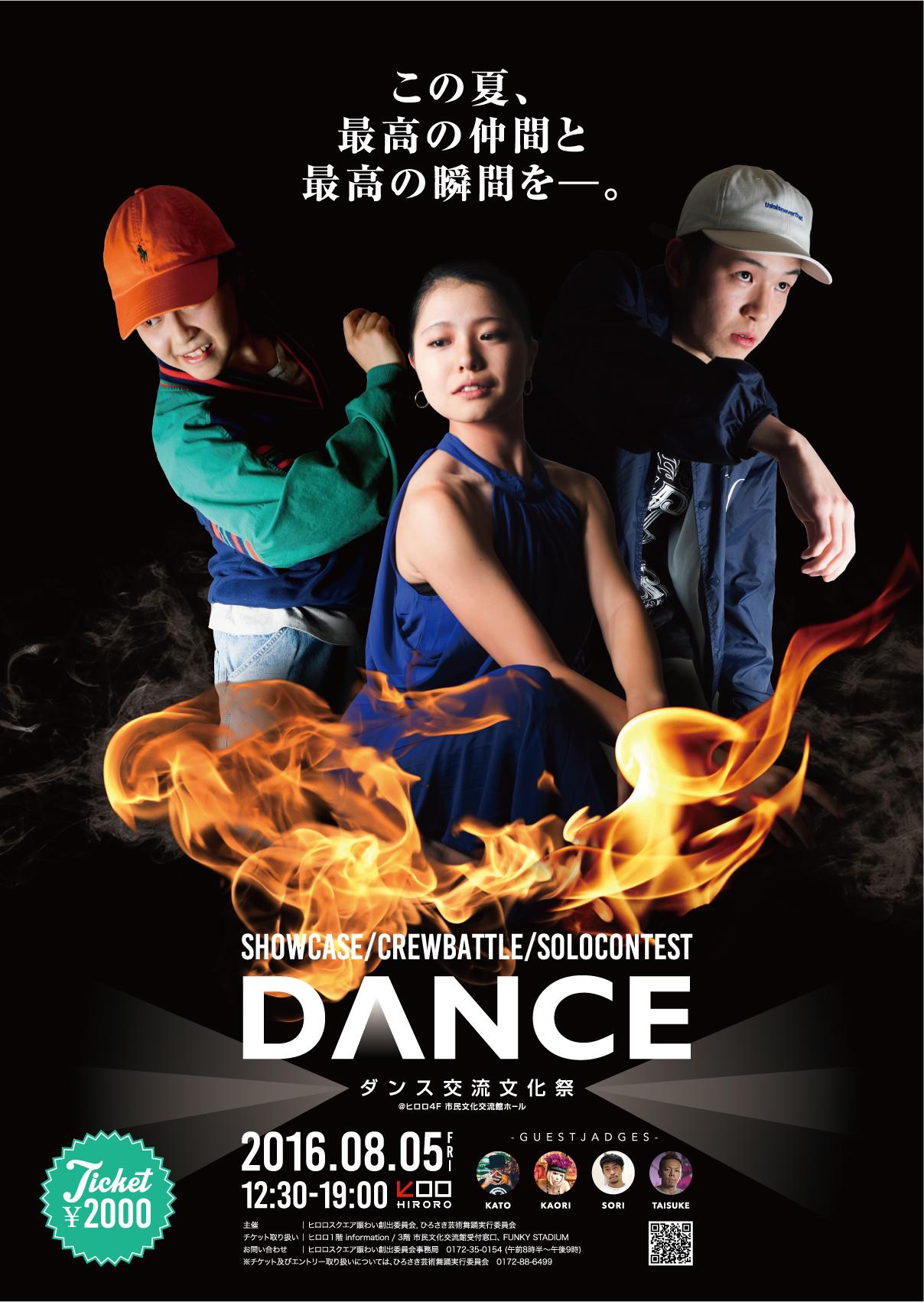 ダンス交流文化祭