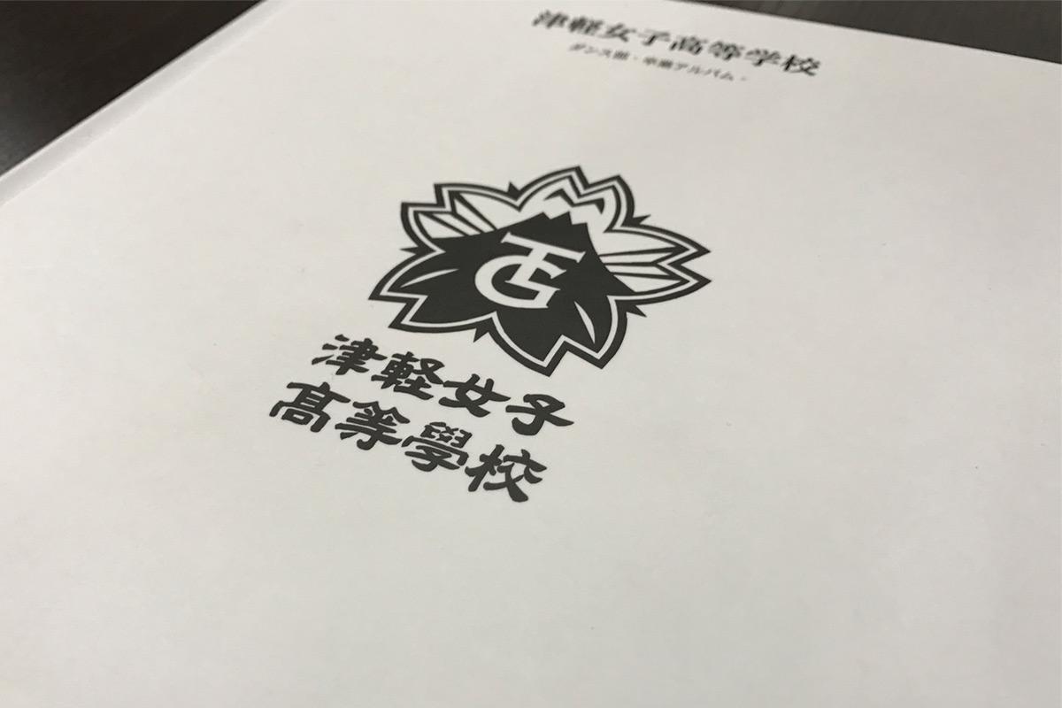 tsugajo1