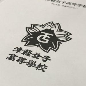 津軽女子高等学校アルバム