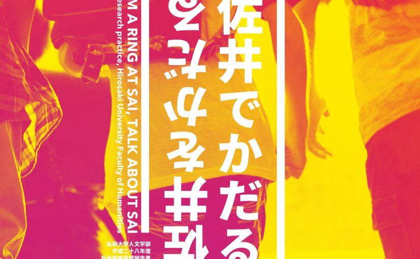弘前大学人文学部社会調査実習報告書デザイン