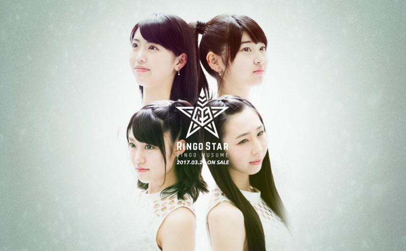 Ringo star / りんご娘 CD・ポスター・特設サイト