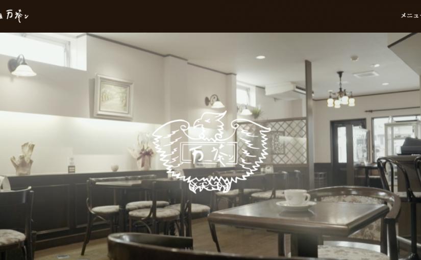 土手の珈琲屋 万茶ン ウェブサイト