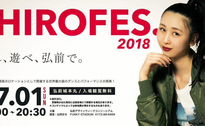 SHIROFES.2018 ポスター / ダイジェストムービー